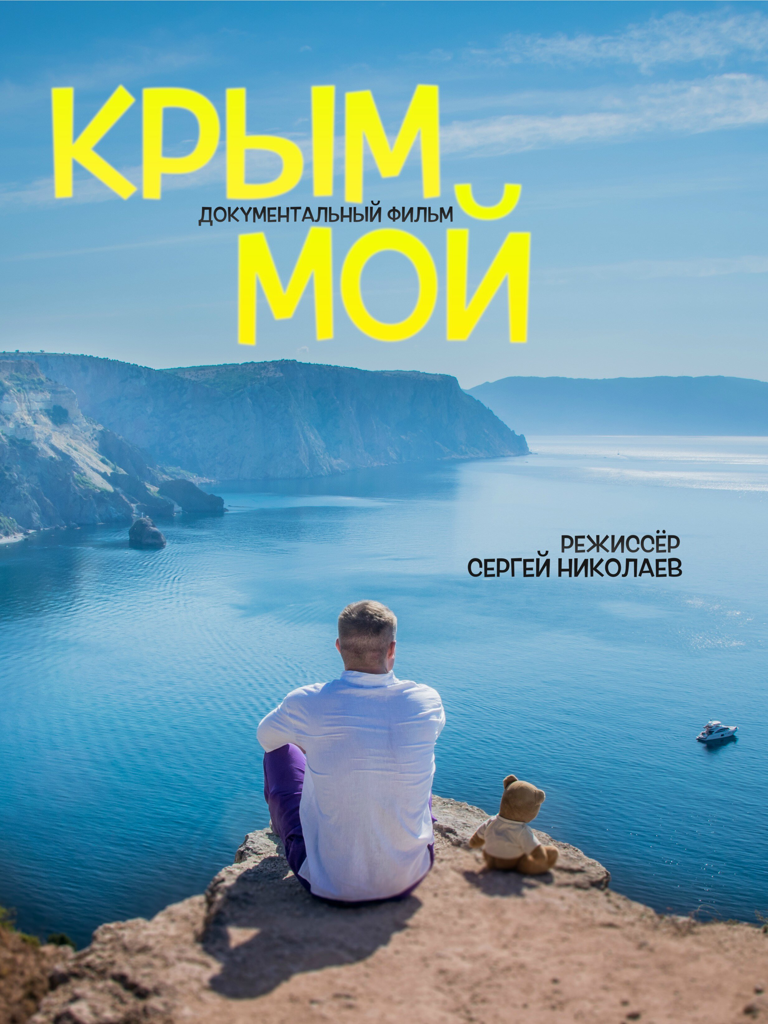 Crimea-is-Mine